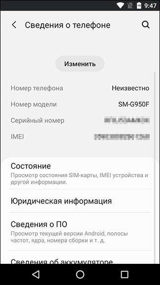 Impormasyon tungkol sa Samsung tungkol sa telepono 2.