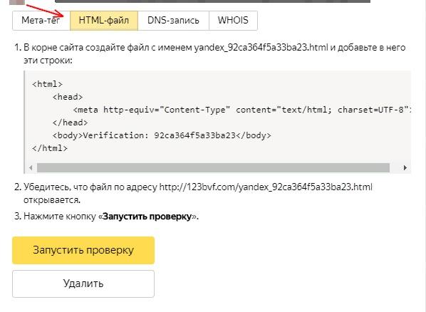 تحقق من اسم المجال عن طريق كود html
