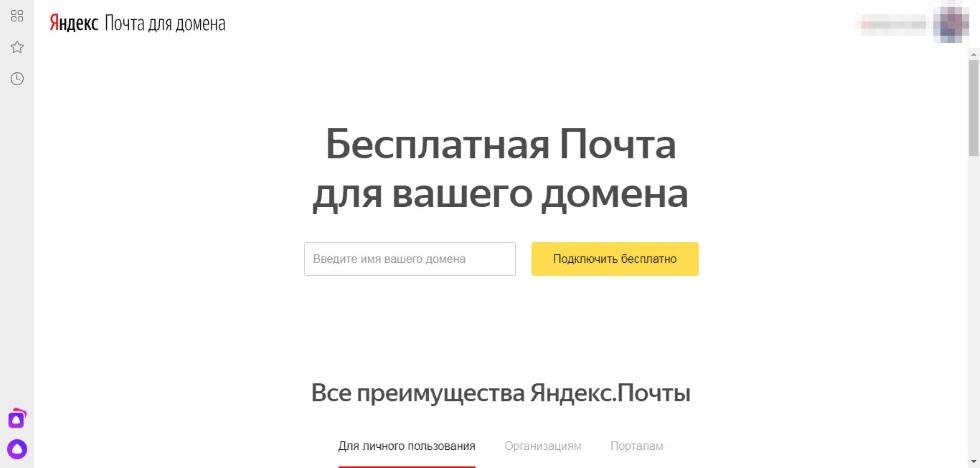 بريد Yandex للمجال الشخصي