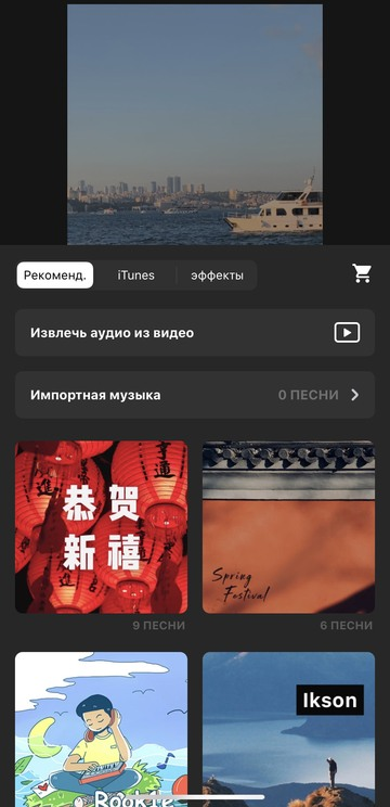 Sådan indsættes musik i Instagram på StestSith (iPhone) - Application VideOlap