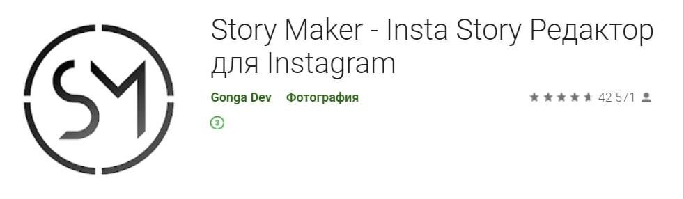 Story Maker.