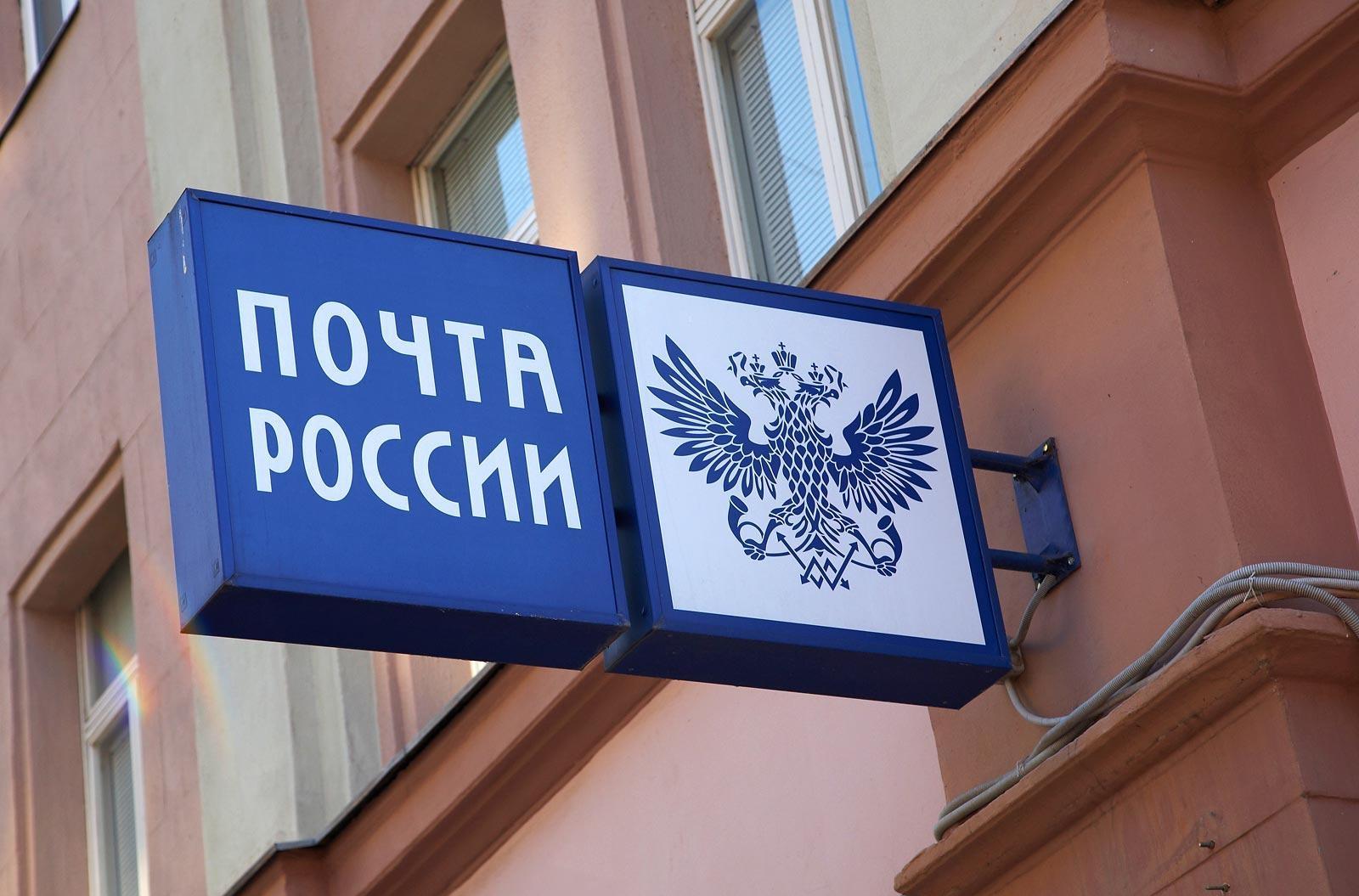 Ryska inlägget som administrativ monopolist
