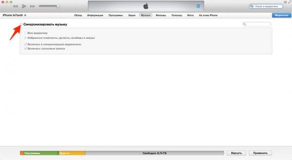 Ыдыс және iTunes көмегімен музыкалық синхрондауды қосыңыз