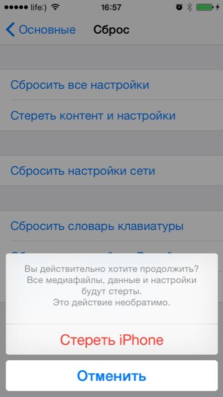 Burahin ang mga setting ng nilalaman at iPhone