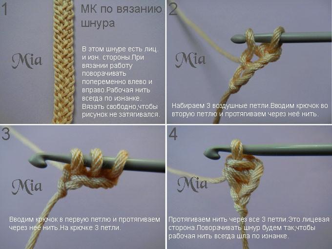 Декоративный шнур крючком и спицами: 3 подробных МК