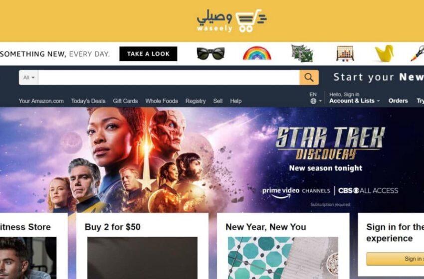 Waseely Website Iraqi online shopping