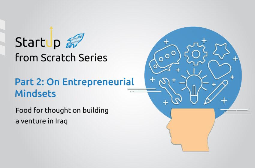 الشركات الناشئة والعوامل المؤثرة بها – القسم الثاني : عقلية ريادة الأعمال
