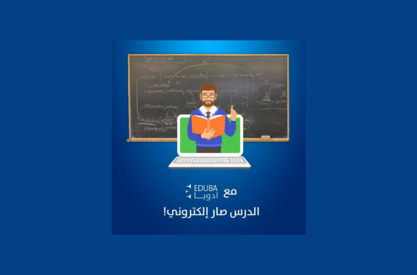 e-learning in iraq