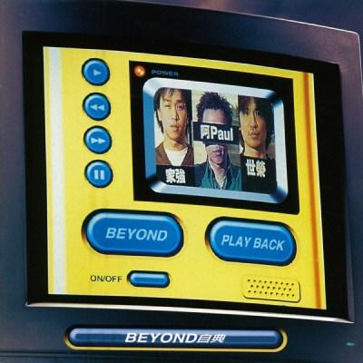 Beyond - Beyond 自典