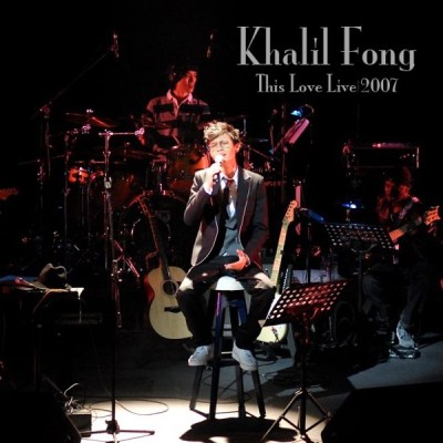方大同 - This Love Live 2007