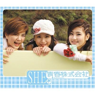 S.H.E - 青春株式会社
