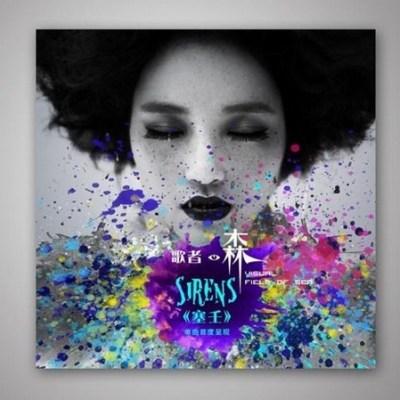 歌者森 - 塞壬 - EP