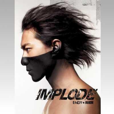 周国贤 - Implode