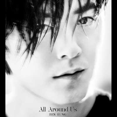 洪卓立 - All Around Us