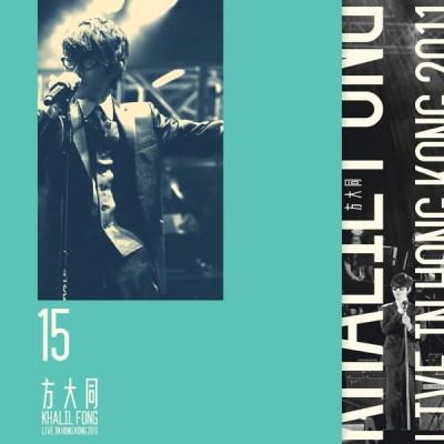 方大同 - 15 (Live in Hong Kong 2011)