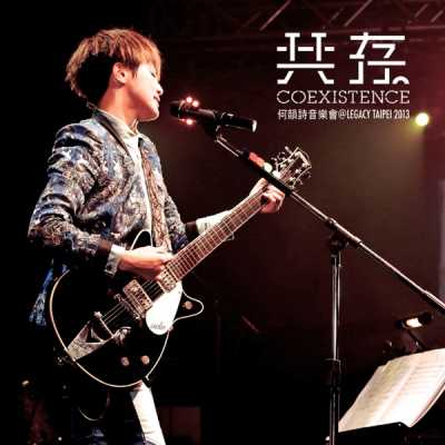 何韵诗 - 共存Coexistence音乐会@Legacy Taipei
