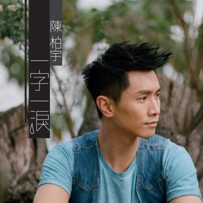 陈柏宇 - 一字一泪 - Single