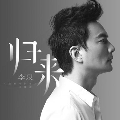 李泉 - 歸來 (《隱形守護者》主題曲) - Single
