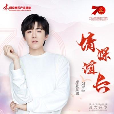 劉宇寧 - 情深誼長 - Single