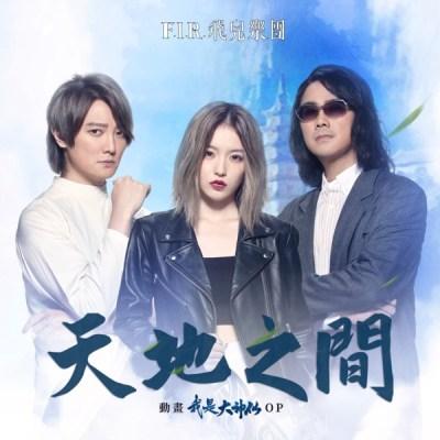 飛兒樂團 - Between Heaven and Earth - Single