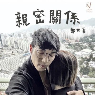 鄭世豪 - 親密關係 (音樂永續作品) - Single