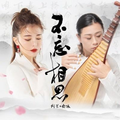 阿蘭 & 俞冰 - 不忘相思 - Single
