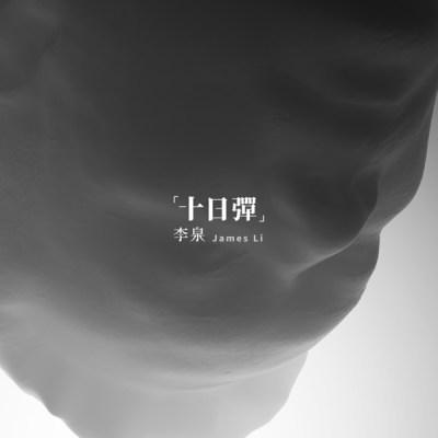 李泉 - 十日彈
