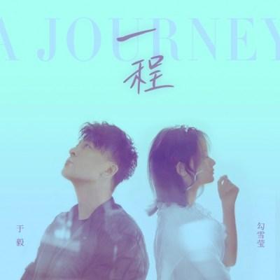 于毅 & 勾雪瑩 - 一程 - Single
