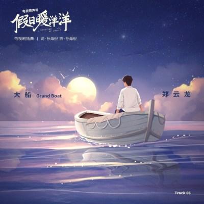 鄭雲龍 - 大船 (電視劇《假日暖洋洋》插曲) - Single