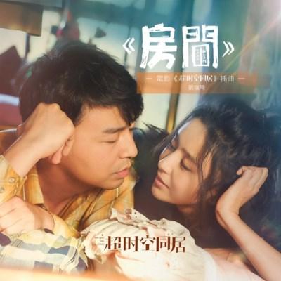 劉瑞琦 - 房間 (電影《超時空同居》插曲) - Single