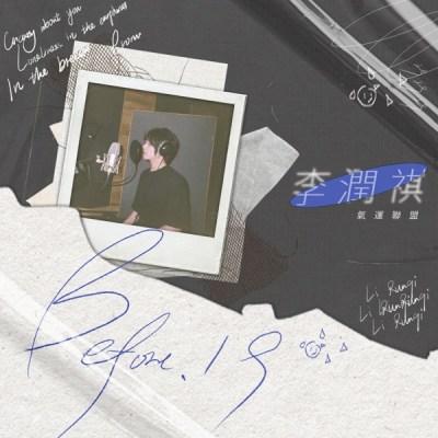 李潤祺 - Before.19 - EP