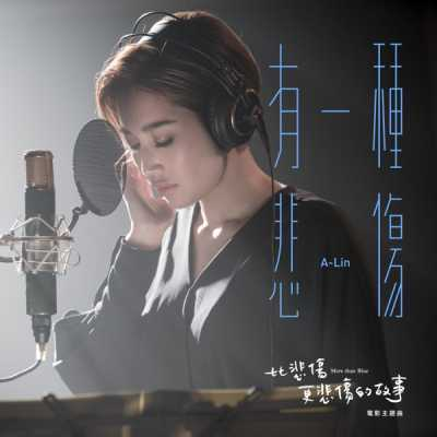 A-Lin - 有一種悲傷 (電影《比悲傷更悲傷的故事》主題曲) - Single