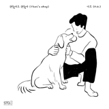 Download D.O. - That's okay