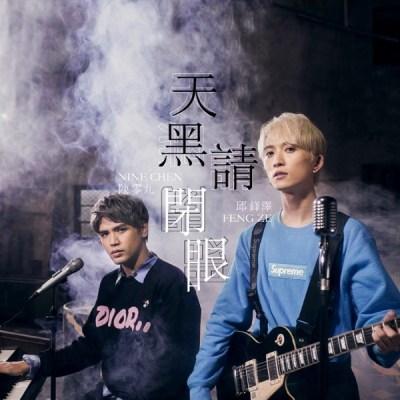 陳零九 - 天黑請閉眼 (feat. 邱鋒澤) - Single
