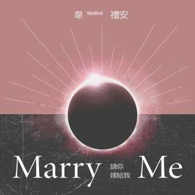 Weibird韋禮安 - 請你嫁給我 (原創影集《戒指流浪記》片頭曲) - Single
