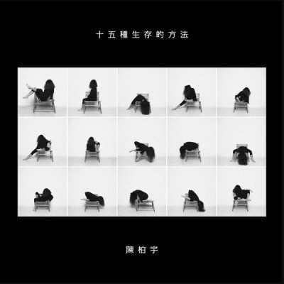 陳柏宇 - 十五種生存的方法 -《埋班作樂》作品 - Single
