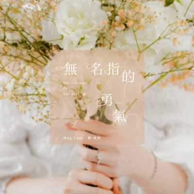 林欣彤 - 無名指的勇氣 - Single