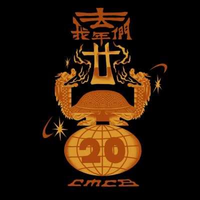 CMCB - 去年我們20 (feat. 爽子, 梁维嘉Saber, 王大痣, 斯威特, 黄硕, 機制進化樂隊魏星, 番茄柿長樂隊阿瑋, 馬克(Sbazzo), 劉銳, General Huge (雨果), 泰然, 黃濤 & Max马俊)