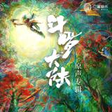 Download Xiao Zhan - 策馬正少年(《斗羅大陸》插曲)