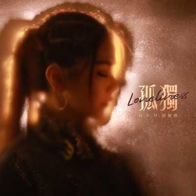 G.E.M. 鄧紫棋 - 孤獨 - Single