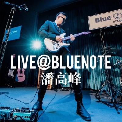 潘高峰 - Live@BlueNote