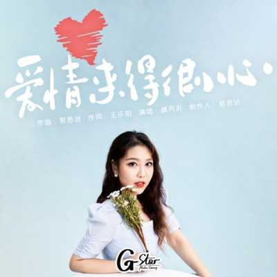 顏丙沂 - 愛情來得很小心 (網劇《原來時光都記得》插曲) - Single