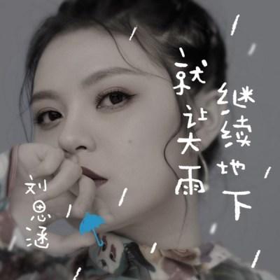 劉思涵 - 就讓大雨繼續地下 - Single