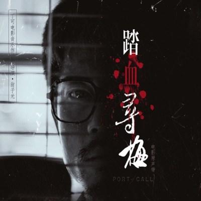 丁可 - 踏血寻梅 (电影原声带)