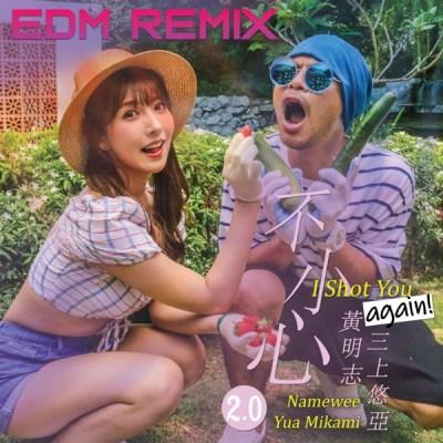 黃明志 - 不小心 2.0 (EDM Remix) - Single