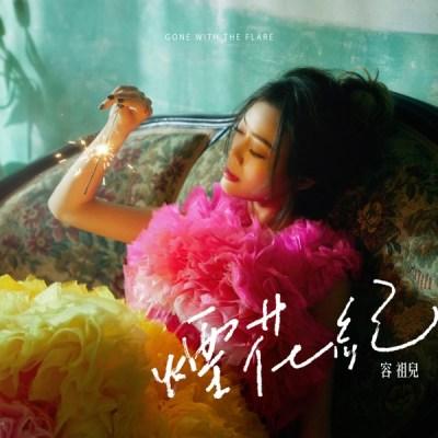 容祖兒 - 煙花紀 - Single