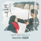 Download lagu Crush - Beautiful