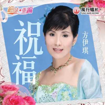方伊琪 - 祝福 (音樂永續作品) - Single