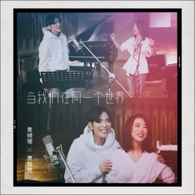Sophia Huang - 當我們在同一個世界 (feat. 蕭敬騰) - Single