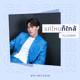 Download lagu วิน เมธวิน - แค่ไหนก็ใกล้ (CLOSER) MP3